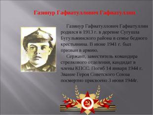 Газинур Гафиатуллович Гафиатуллин родился в 1913 г. в деревне Сугушла Бугуль