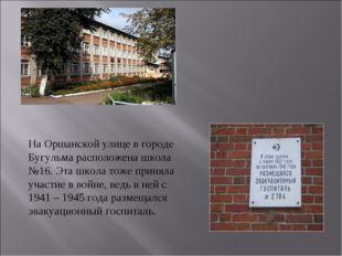 На Оршанской улице в городе Бугульма расположена школа №16. Эта школа тоже пр