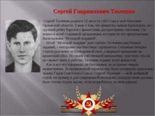 Сергей Гавриилович Тюленин Сергей Тюленин родился 12 августа 1925 года в селе