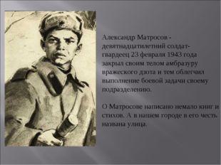 Александр Матросов - девятнадцатилетний солдат- гвардеец 23 февраля 1943 года