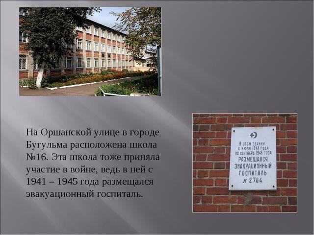 На Оршанской улице в городе Бугульма расположена школа №16. Эта школа тоже пр...
