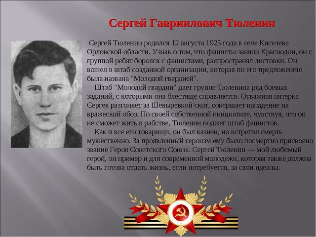 Сергей Гавриилович Тюленин Сергей Тюленин родился 12 августа 1925 года в селе...