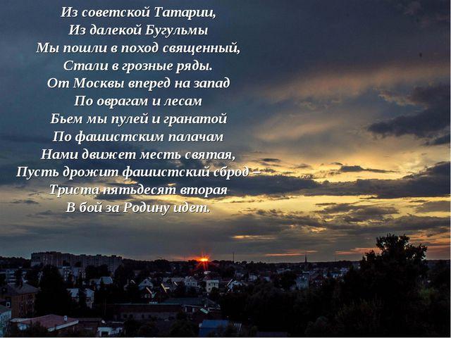 Из советской Татарии, Из далекой Бугульмы Мы пошли в поход священный, Стали в...