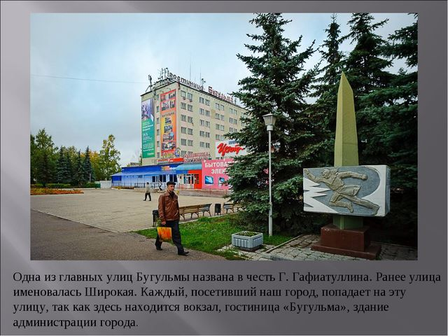 Одна из главных улиц Бугульмы названа в честь Г. Гафиатуллина. Ранее улица им...