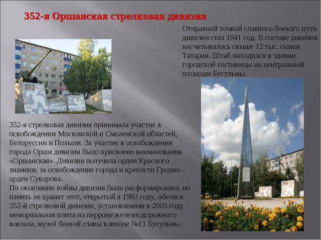 352-я Оршанская стрелковая дивизия Отправной точкой славного боевого пути див...