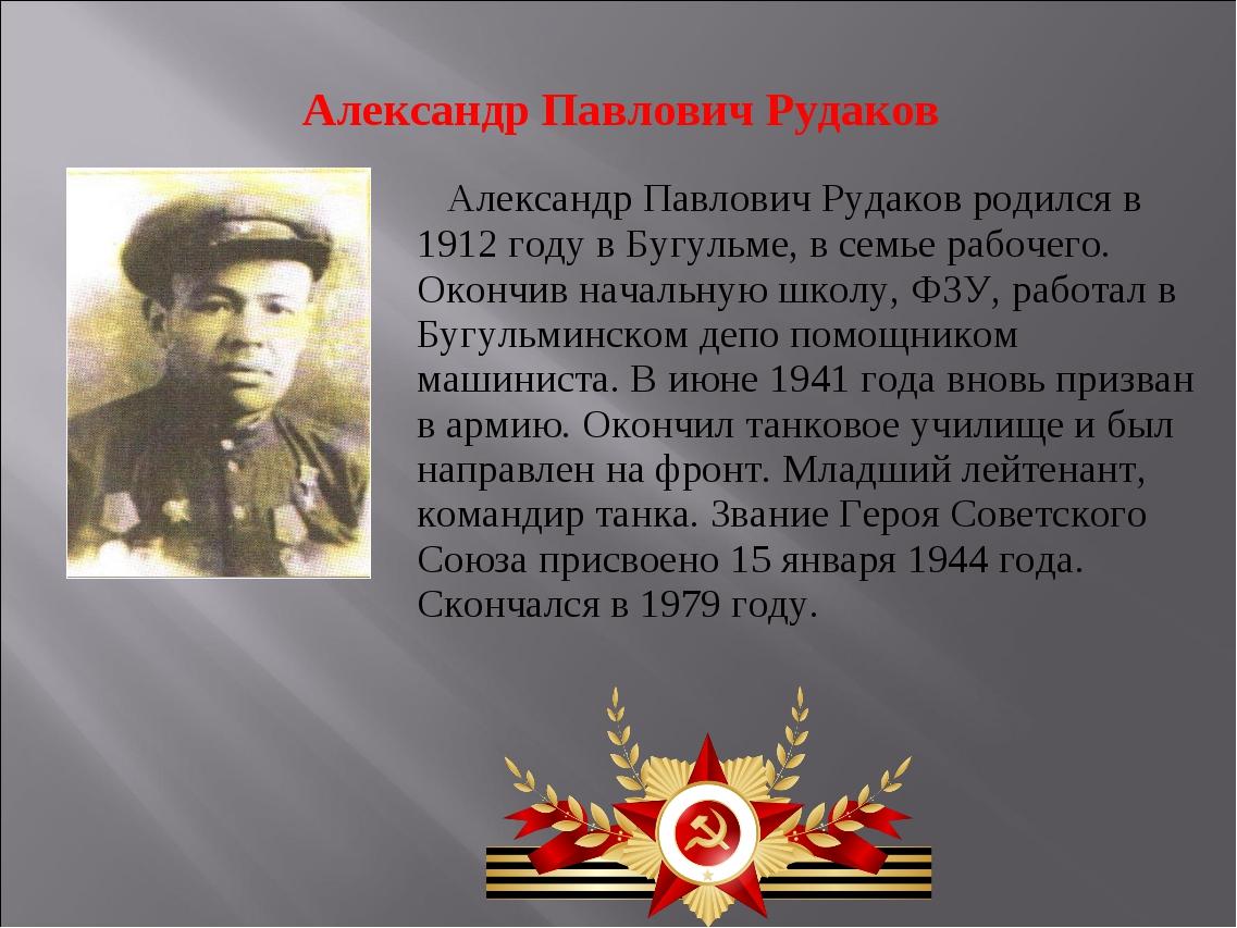 Александр Павлович Рудаков родился в 1912 году в Бугульме, в семье рабочег...