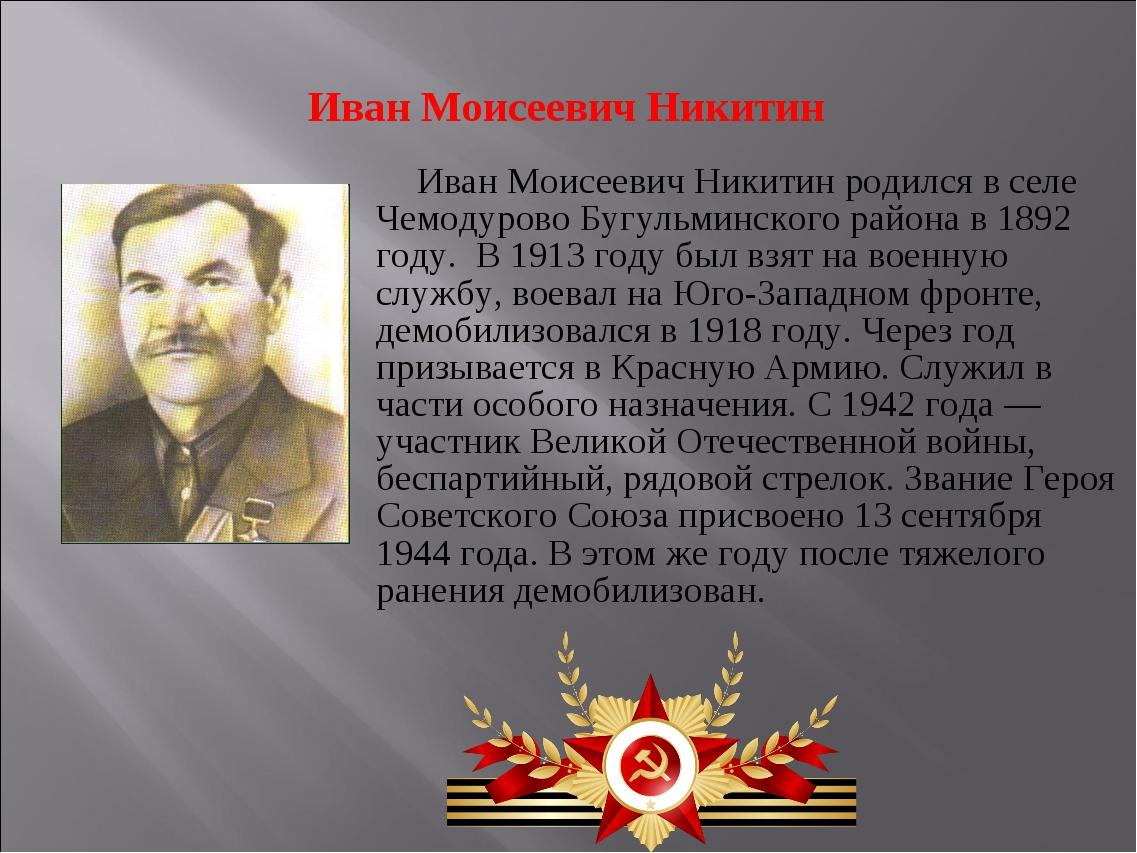 Иван Моисеевич Никитин родился в селе Чемодурово Бугульминского района в 189...
