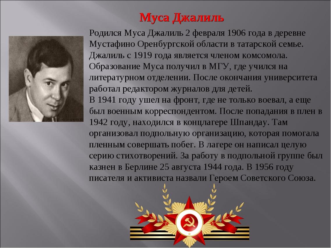 Родился Муса Джалиль 2 февраля 1906 года в деревне Мустафино Оренбургской обл...