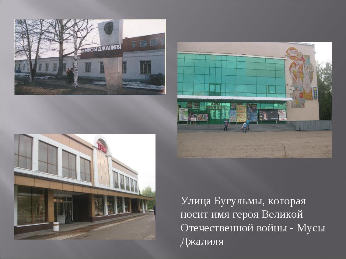 Улица Бугульмы, которая носит имя героя Великой Отечественной войны - Мусы Дж...
