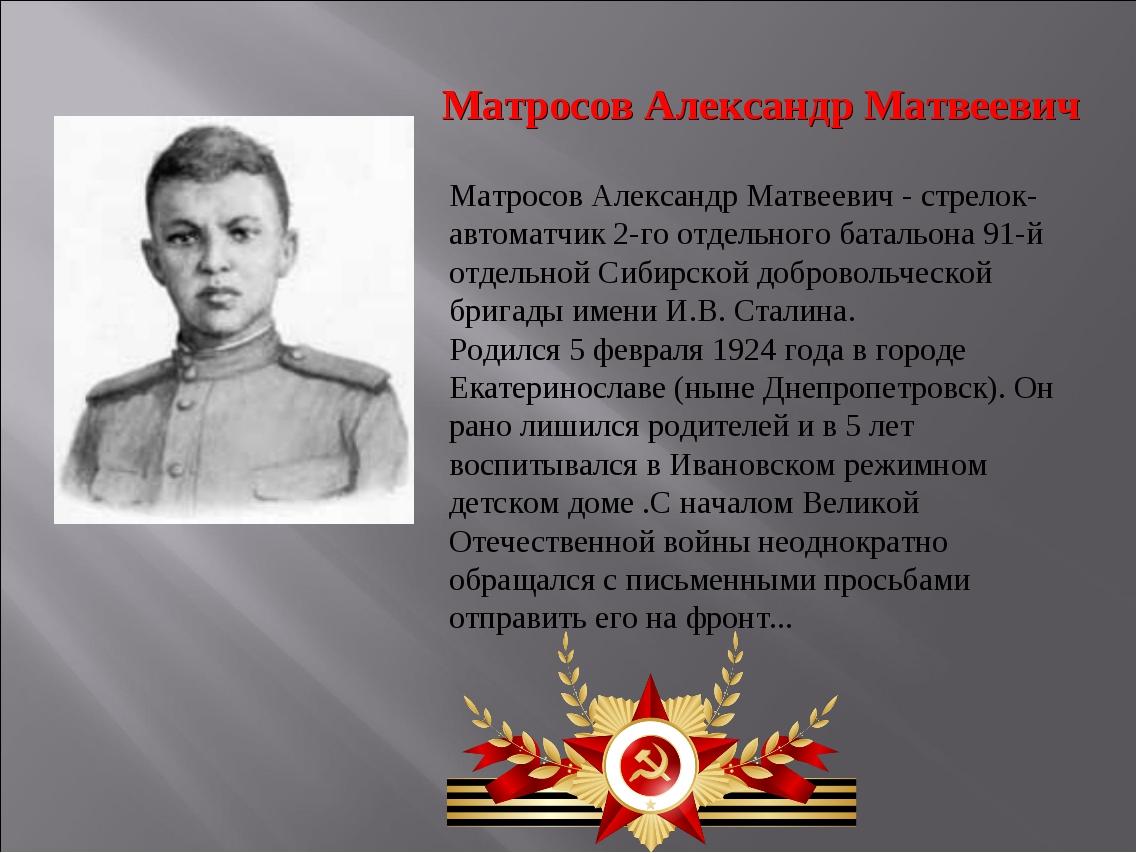 Матросов Александр Матвеевич Матросов Александр Матвеевич - стрелок-автоматчи...