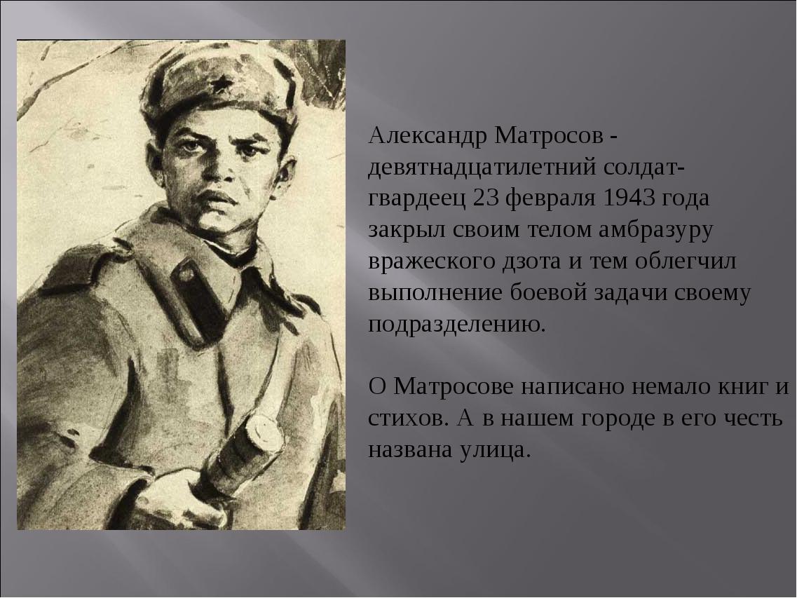 Александр Матросов - девятнадцатилетний солдат- гвардеец 23 февраля 1943 года...