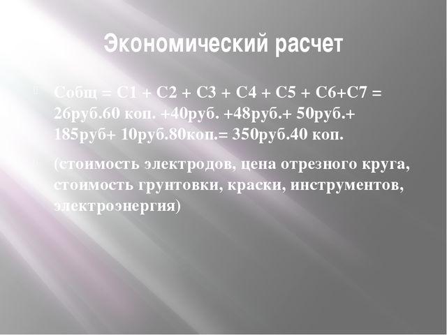 Экономический расчет Собщ = С1 + С2 + С3 + С4 + С5 + С6+С7 = 26руб.60 коп. +4...