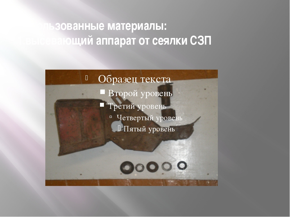Использованные материалы: 1.высевающий аппарат от сеялки СЗП