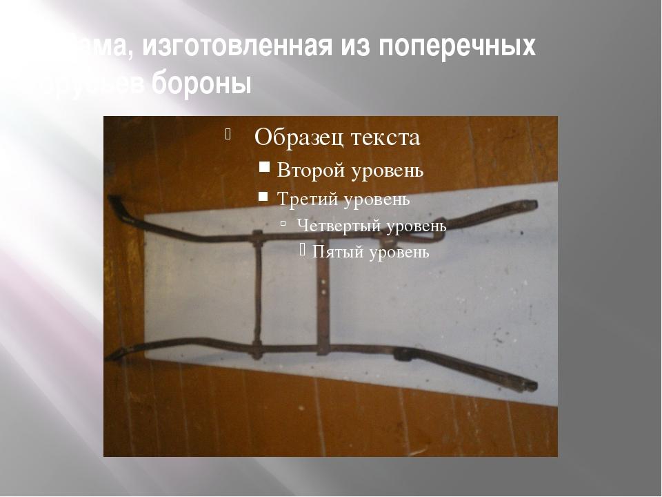 4.Рама, изготовленная из поперечных брусьев бороны