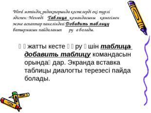 Word мәтіндік редакторында кестелерді екі түрлі әдіспен: Менюдің Таблица кома