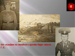 Фотографии из семейного архива Федотовских Г.Е.