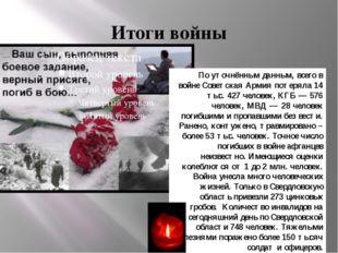 Итоги войны . По уточнённым данным, всего в войне Советская Армия потеряла 14