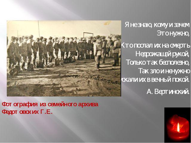 Фотография из семейного архива Федотовских Г.Е. Я не знаю, кому и зачем Это н...