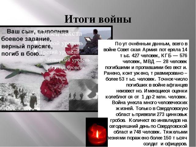 Итоги войны . По уточнённым данным, всего в войне Советская Армия потеряла 14...