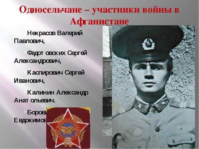Односельчане – участники войны в Афганистане Некрасов Валерий Павлович, Федот...