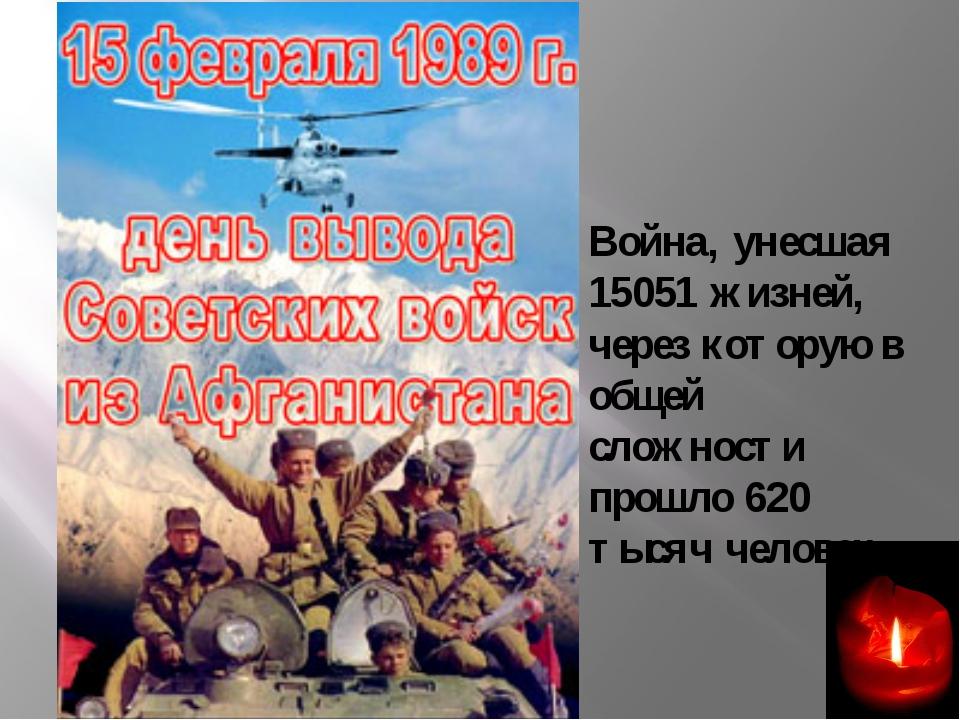 Война, унесшая 15051 жизней, через которую в общей сложности прошло 620 тысяч...