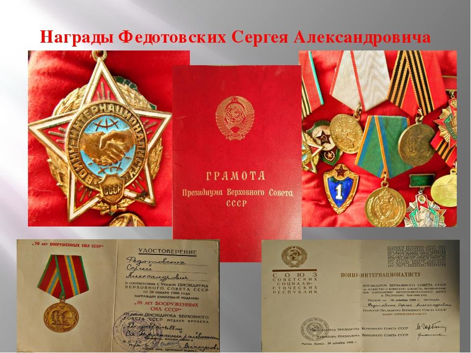 Награды Федотовских Сергея Александровича