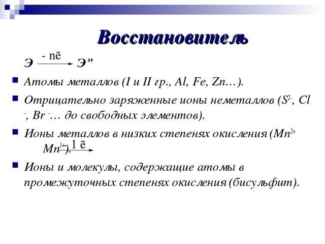 ЭЭ n+ Атомы металлов (I и II гр., Al, Fe, Zn…). Отрицательно заряженные ио...