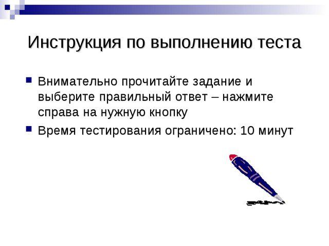 Инструкция по выполнению теста Внимательно прочитайте задание и выберите прав...