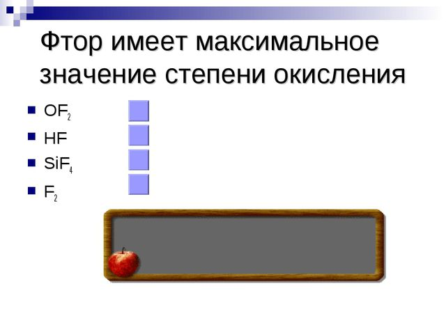 Фтор имеет максимальное значение степени окисления OF2 HF SiF4 F2