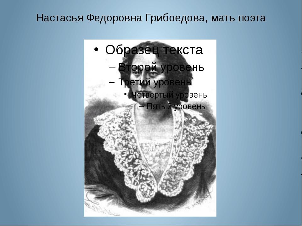 Настасья Федоровна Грибоедова, мать поэта