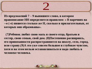 Из предложений 7 – 9 выпишите слово, в котором правописание НН определяется п