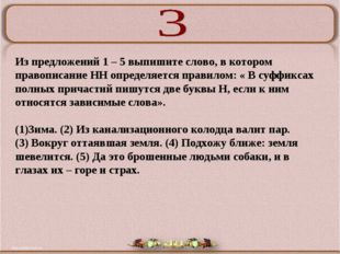 Из предложений 1 – 5 выпишите слово, в котором правописание НН определяется п