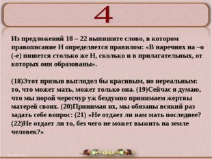 Из предложений 18 – 22 выпишите слово, в котором правописание Н определяется