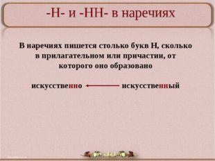 В наречиях пишется столько букв Н, сколько в прилагательном или причастии, от