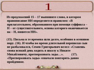 Из предложений 15 – 17 выпишите слово, в котором правописание НН определяетс