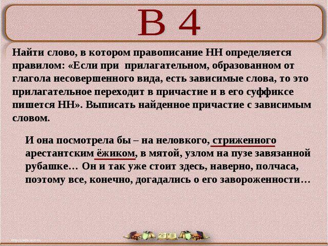 Найти слово, в котором правописание НН определяется правилом: «Если при прила...