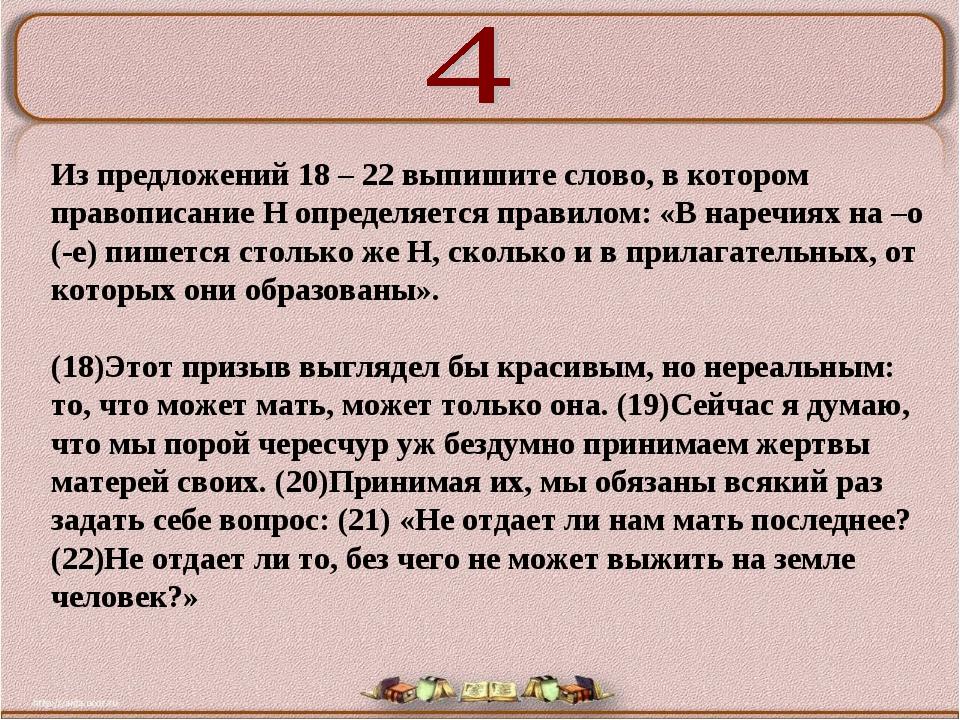 Из предложений 18 – 22 выпишите слово, в котором правописание Н определяется...