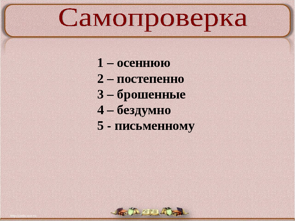 1 – осеннюю 2 – постепенно 3 – брошенные 4 – бездумно 5 - письменному