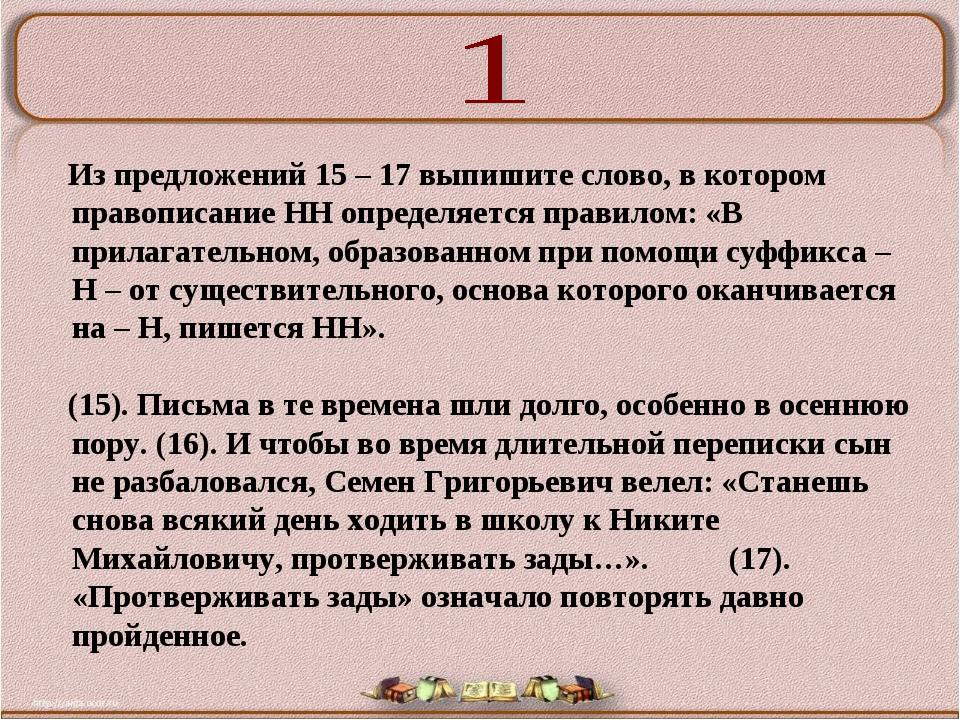 Из предложений 15 – 17 выпишите слово, в котором правописание НН определяетс...