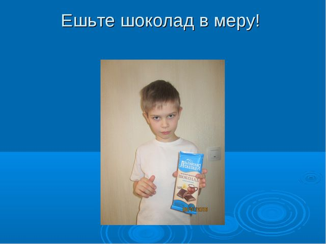 Ешьте шоколад в меру!