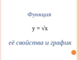Функция у = √х её свойства и график