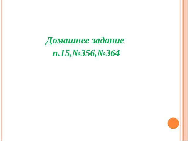 Домашнее задание п.15,№356,№364