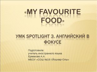 Подготовила: учитель иностранного языка Ермакова А.А. МБОУ «СОШ №16 г.Йошкар