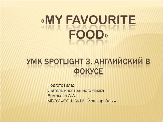 Подготовила: учитель иностранного языка Ермакова А.А. МБОУ «СОШ №16 г.Йошкар...