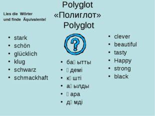 Polyglot «Полиглот» Polyglot stark schön glücklich klug schwarz schmackhaft c