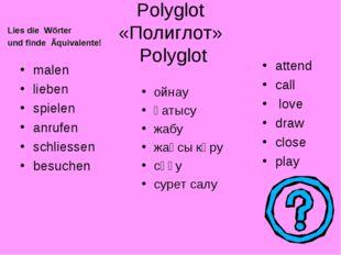 Polyglot «Полиглот» Polyglot malen lieben spielen anrufen schliessen besuchen