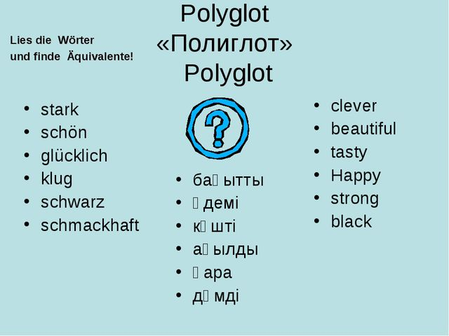 Polyglot «Полиглот» Polyglot stark schön glücklich klug schwarz schmackhaft c...