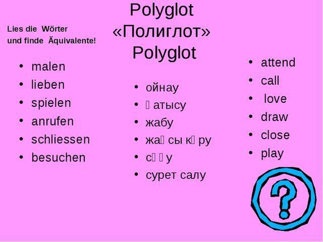 Polyglot «Полиглот» Polyglot malen lieben spielen anrufen schliessen besuchen...