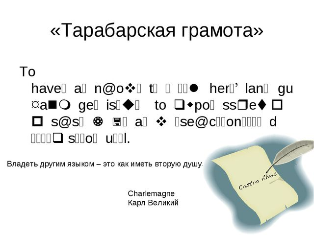 «Тарабарская грамота» To havehaan@ovethhjkl her;' lanzguxanm ge, isyui to qwp...