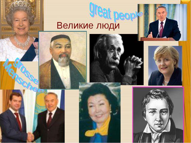 Великие люди